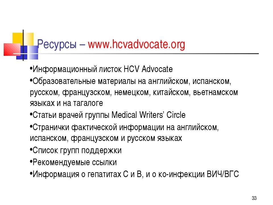 * Ресурсы – www.hcvadvocate.org Информационный листок HCV Advocate Образовате...