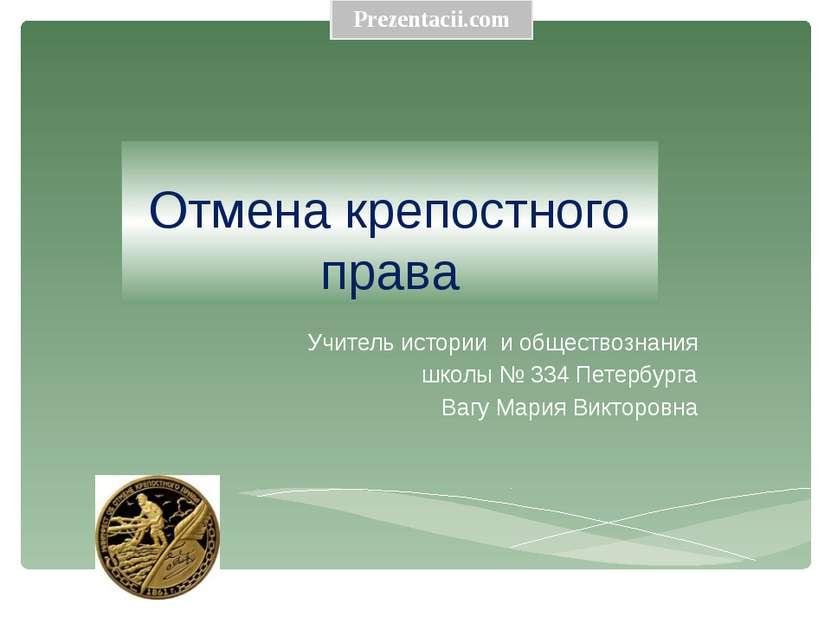 Отмена крепостного права Учитель истории и обществознания школы № 334 Петербу...