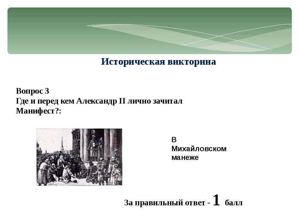 Историческая викторина Вопрос 3 Где и перед кем Александр II лично зачитал Ма...