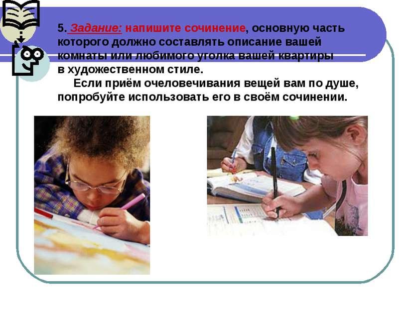 5. Задание: напишите сочинение, основную часть которого должно составлять опи...