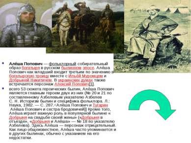 Алёша Попович—фольклорныйсобирательный образбогатыряв русскомбылинномэ...