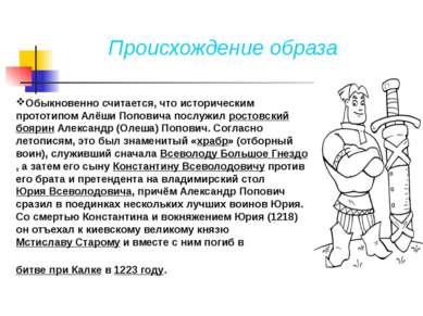 Обыкновенно считается, что историческим прототипом Алёши Поповича послужилро...