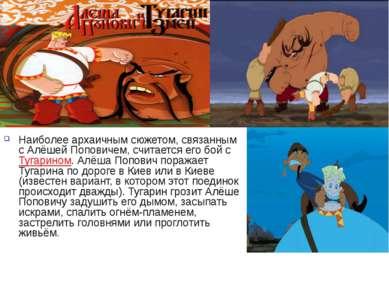 Наиболее архаичным сюжетом, связанным с Алёшей Поповичем, считается его бой с...