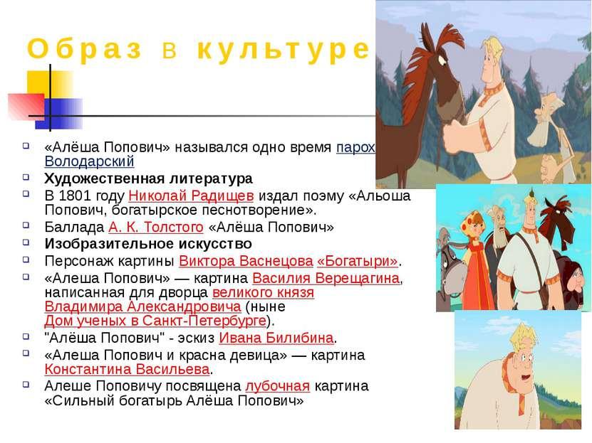 «Алёша Попович» назывался одно времяпароходВолодарский Художественная литер...