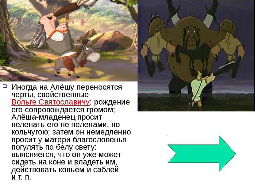 Иногда на Алёшу переносятся черты, свойственныеВольге Святославичу: рождение...