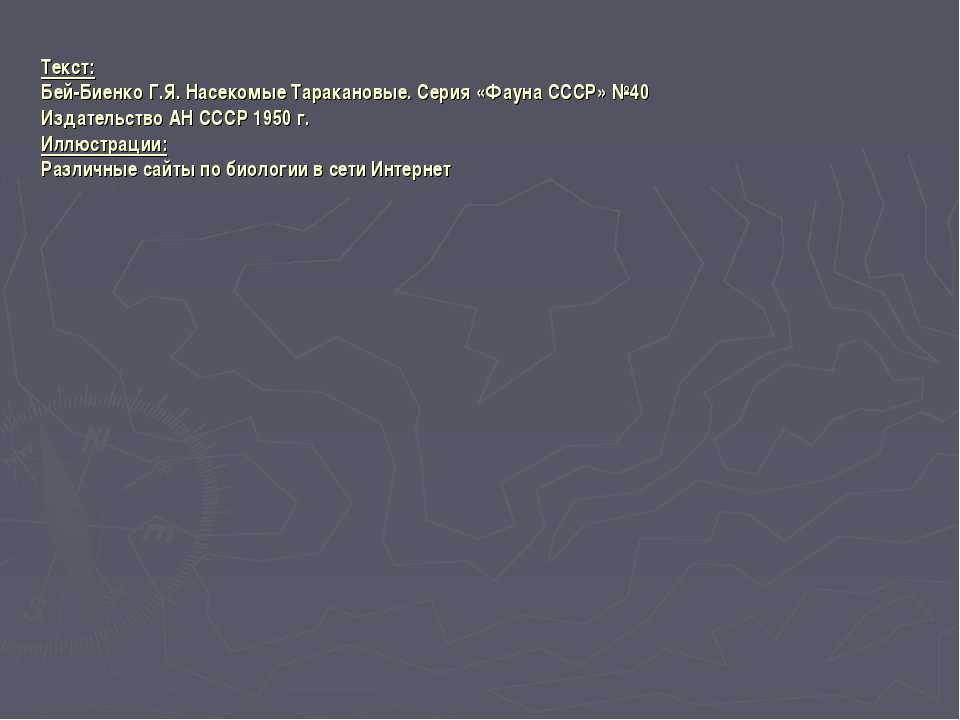 Текст: Бей-Биенко Г.Я. Насекомые Таракановые. Серия «Фауна СССР» №40 Издатель...