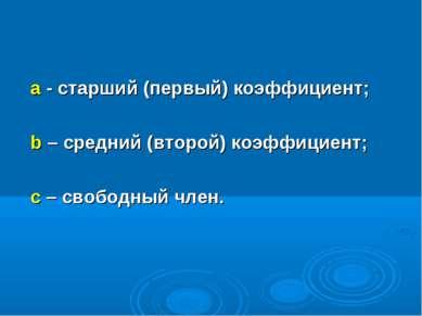 а - старший (первый) коэффициент; b – средний (второй) коэффициент; с – свобо...