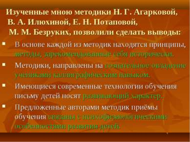 Изученные мною методики Н. Г. Агарковой, В. А. Илюхиной, Е. Н. Потаповой, М. ...