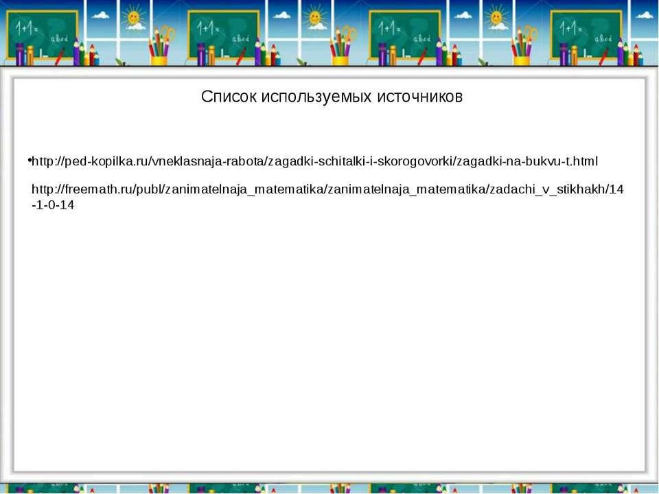 http://ped-kopilka.ru/vneklasnaja-rabota/zagadki-schitalki-i-skorogovorki/zag...