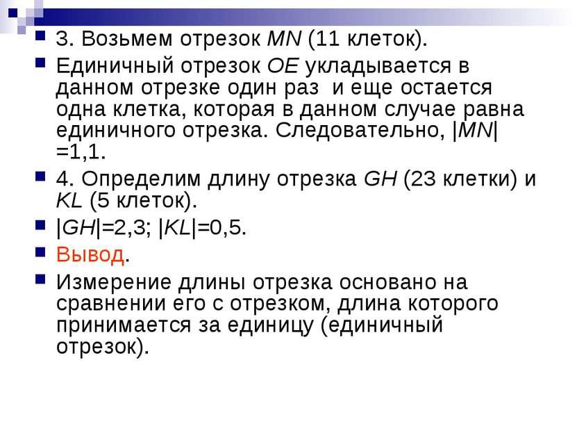 3. Возьмем отрезок MN (11 клеток). Единичный отрезок OE укладывается в данном...