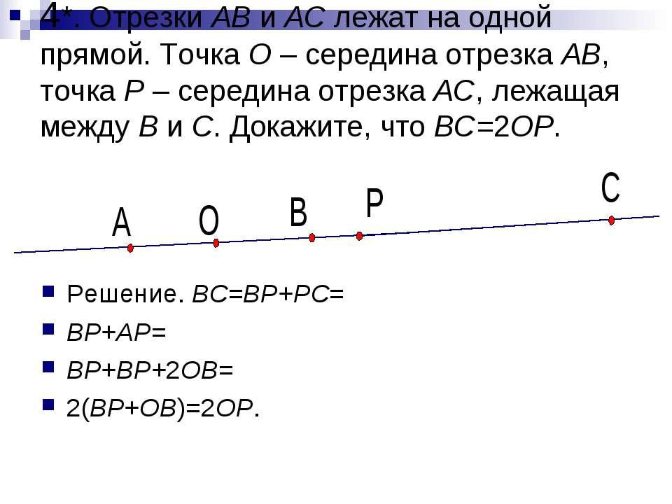 4*. Отрезки AB и AC лежат на одной прямой. Точка O – середина отрезка AB, точ...