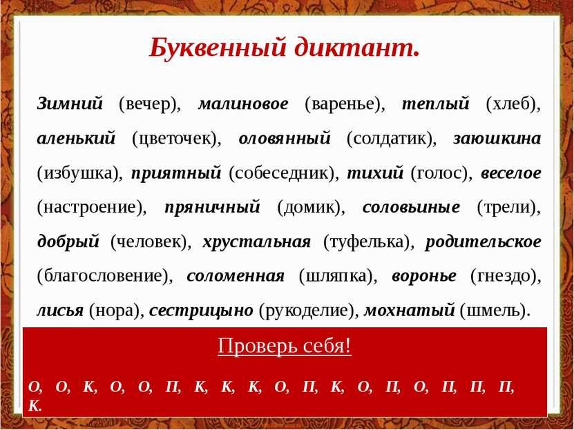 Зимний (вечер), малиновое (варенье), теплый (хлеб), аленький (цветочек), олов...