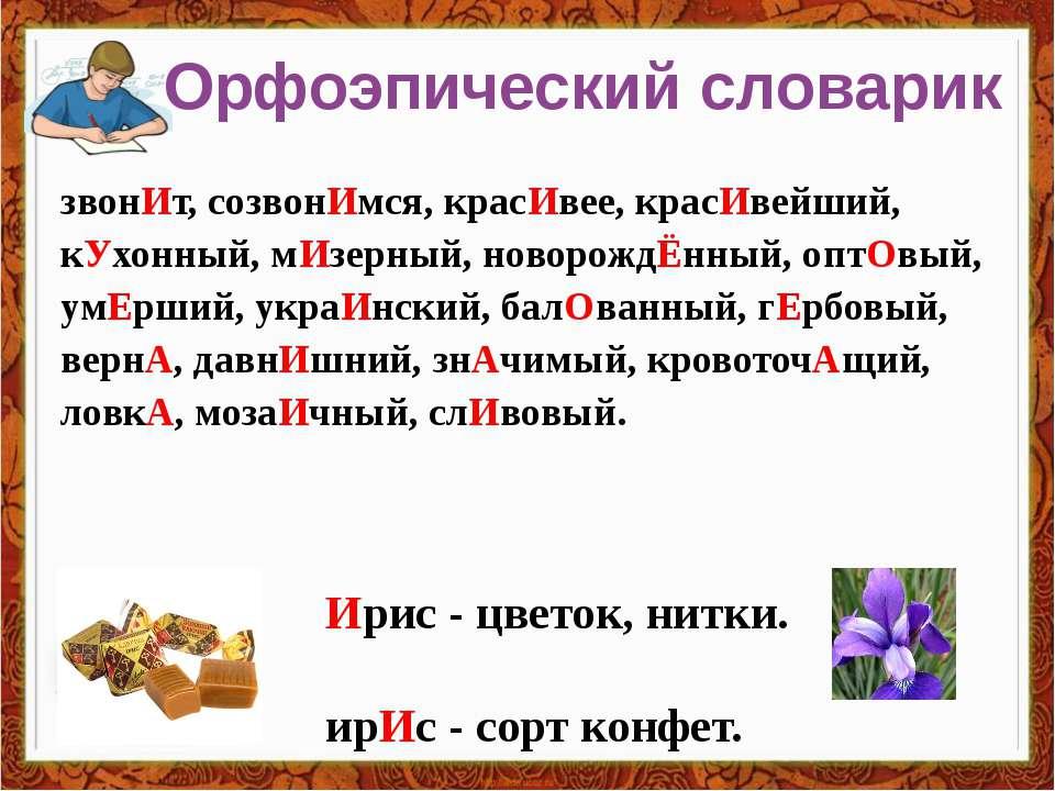 Орфоэпический словарик звонИт, созвонИмся, красИвее, красИвейший, кУхонный, м...