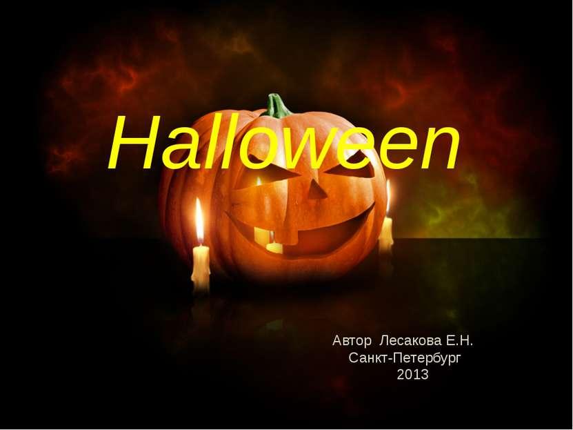 Halloween Автор Лесакова Е.Н. Санкт-Петербург 2013