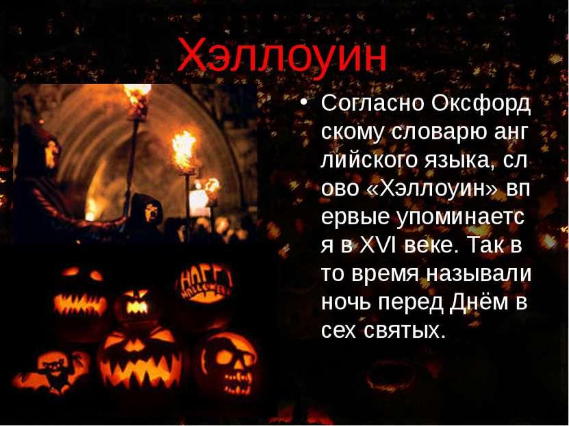 Хэллоуин Согласно Оксфордскому словарю английского языка, слово «Хэллоуин» вп...