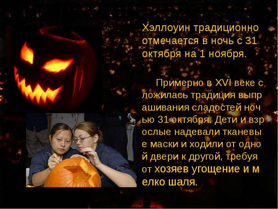 Хэллоуин традиционно отмечается в ночь с 31 октября на 1 ноября. Примерно в X...