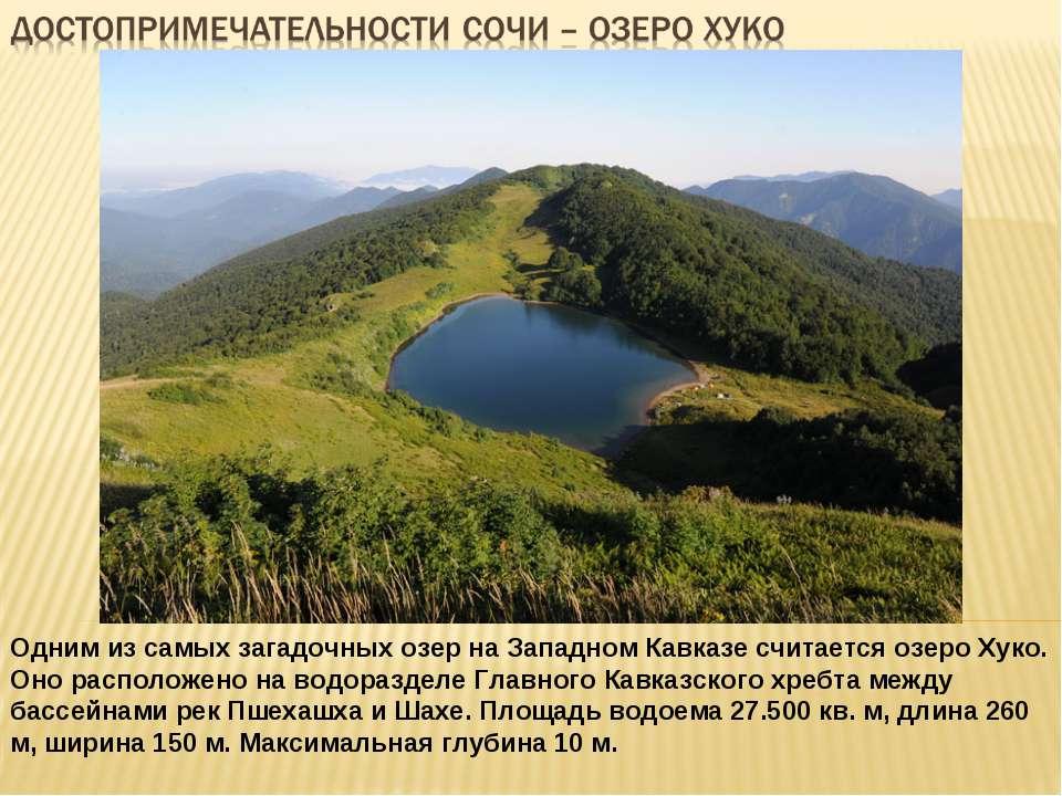 Одним из самых загадочных озер на Западном Кавказе считается озеро Хуко. Оно ...