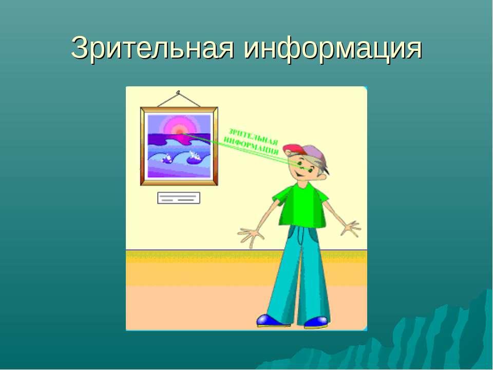 Зрительная информация