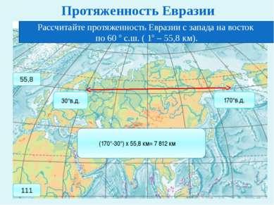 Протяженность Евразии Рассчитайте протяженность Евразии с запада на восток по...