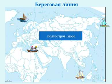 Береговая линия море, полуостров острова море, полуостров острова море, полуо...