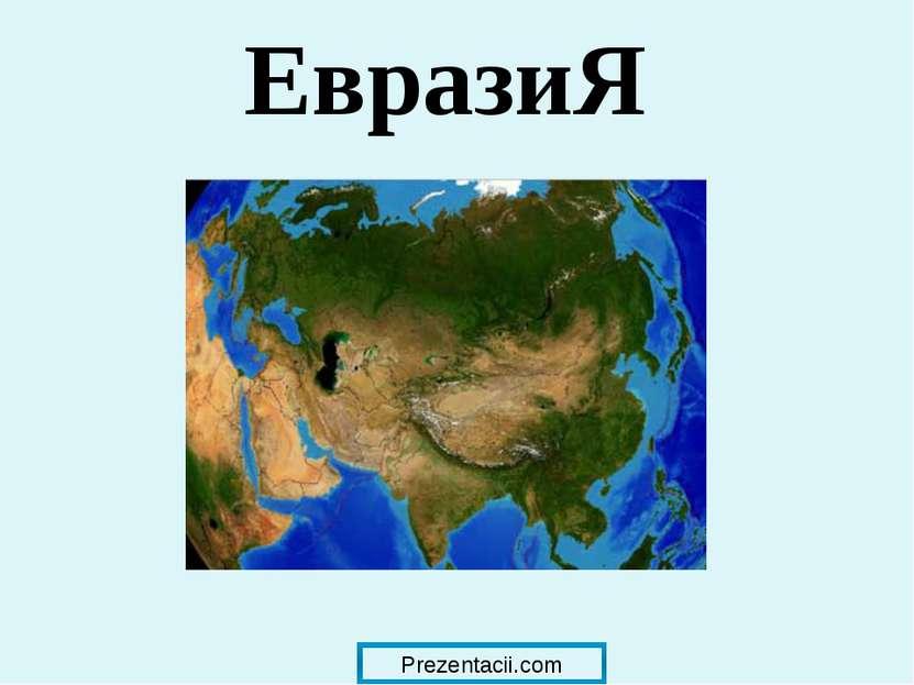 ЕвразиЯ Prezentacii.com