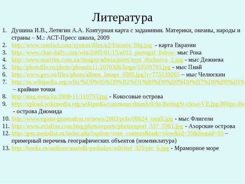 Литература Душина И.В., Летягин А.А. Контурная карта с заданиями. Материки, о...