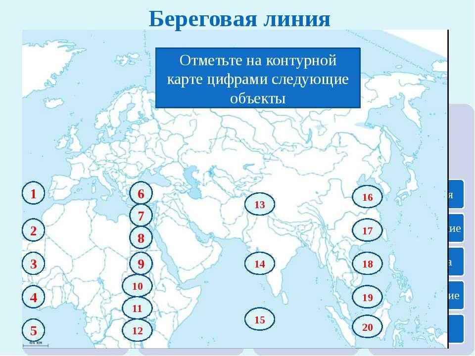 Береговая линия Отметьте на контурной карте цифрами следующие объекты 1 2 3 4...