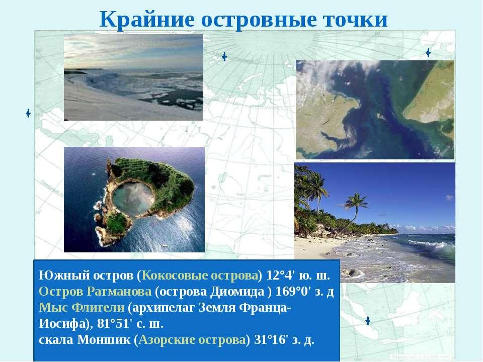 Крайние островные точки мыс Дежнева Южный остров (Кокосовые острова) 12°4' ю....