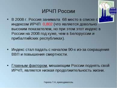 Герела Т.А.,преподаватель ИРЧП России В 2008 г. Россия занимала 68 место в сп...