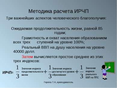 Герела Т.А.,преподаватель Методика расчета ИРЧП Три важнейших аспектов челове...