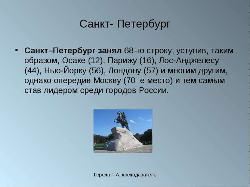 Герела Т.А.,преподаватель Санкт- Петербург Санкт–Петербург занял 68–ю строку,...