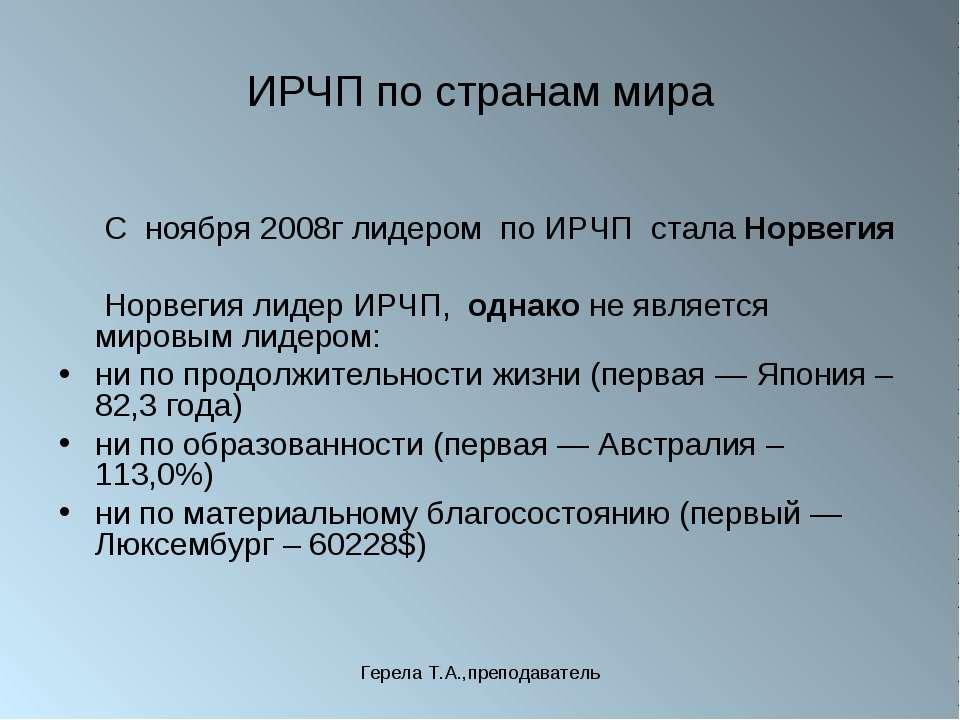 Герела Т.А.,преподаватель ИРЧП по странам мира С ноября 2008г лидером по ИРЧП...