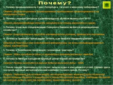 1. Почему промышленность Санкт-Петербурга тяготеет к морскому побережью? Отве...