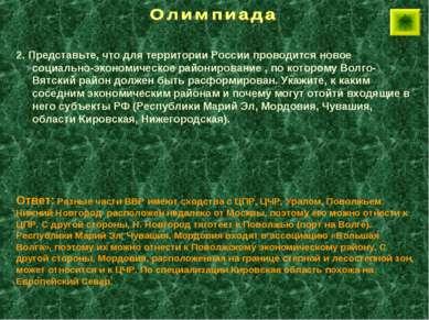 2. Представьте, что для территории России проводится новое социально-экономич...