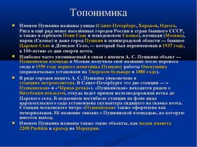 Топонимика Именем Пушкина названы улицы (Санкт-Петербург, Харьков, Одесса, Ри...