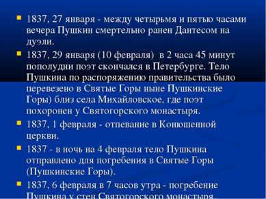 1837, 27 января - между четырьмя и пятью часами вечера Пушкин смертельно ране...