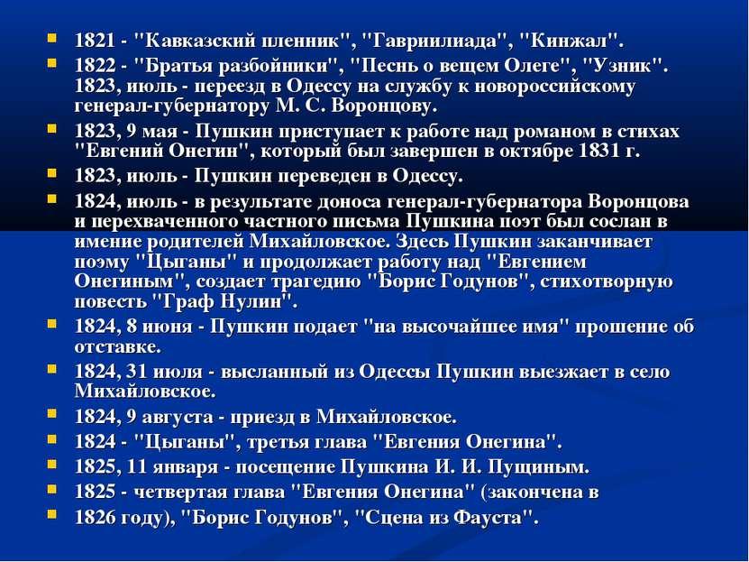 """1821 - """"Кавказский пленник"""", """"Гавриилиада"""", """"Кинжал"""". 1822 - """"Братья разбойни..."""