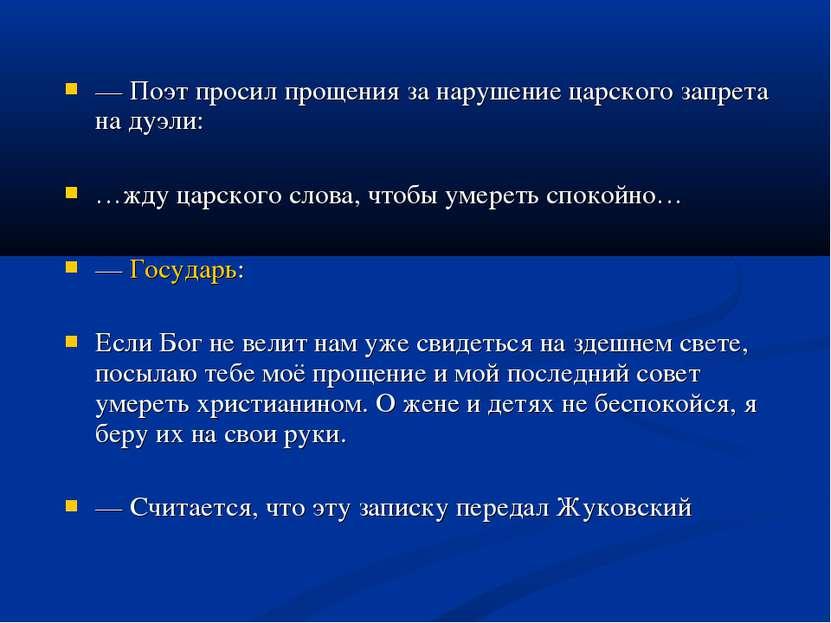 — Поэт просил прощения за нарушение царского запрета на дуэли: …жду царского ...