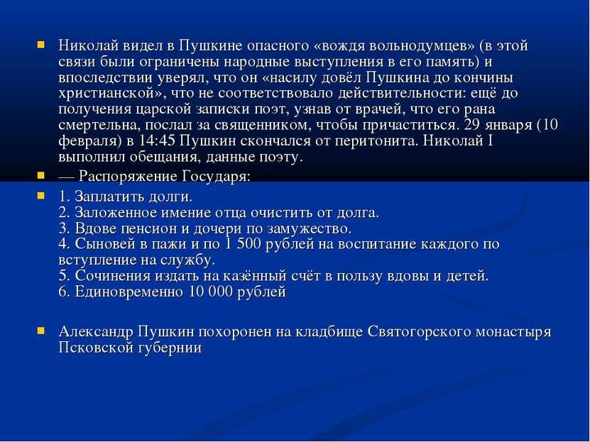 Николай видел в Пушкине опасного «вождя вольнодумцев» (в этой связи были огра...
