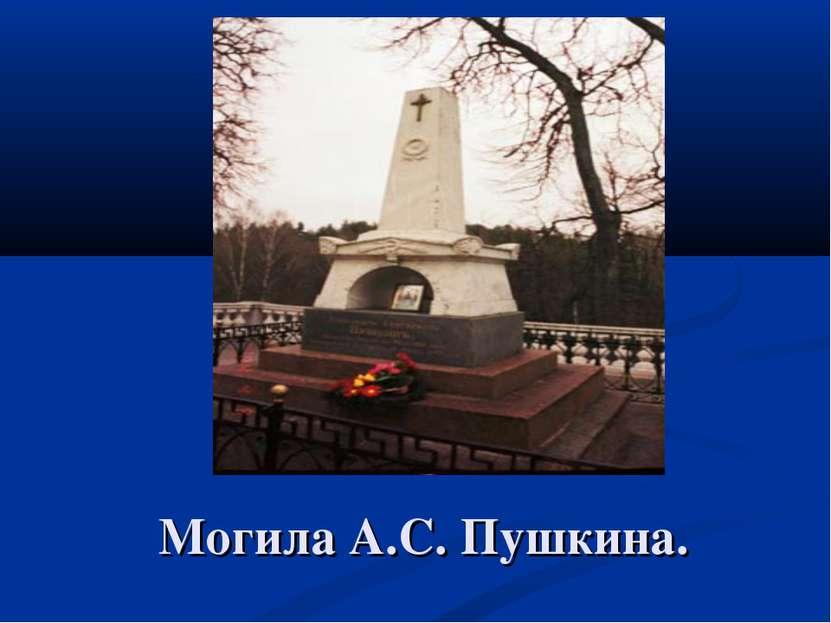 Могила А.С. Пушкина.