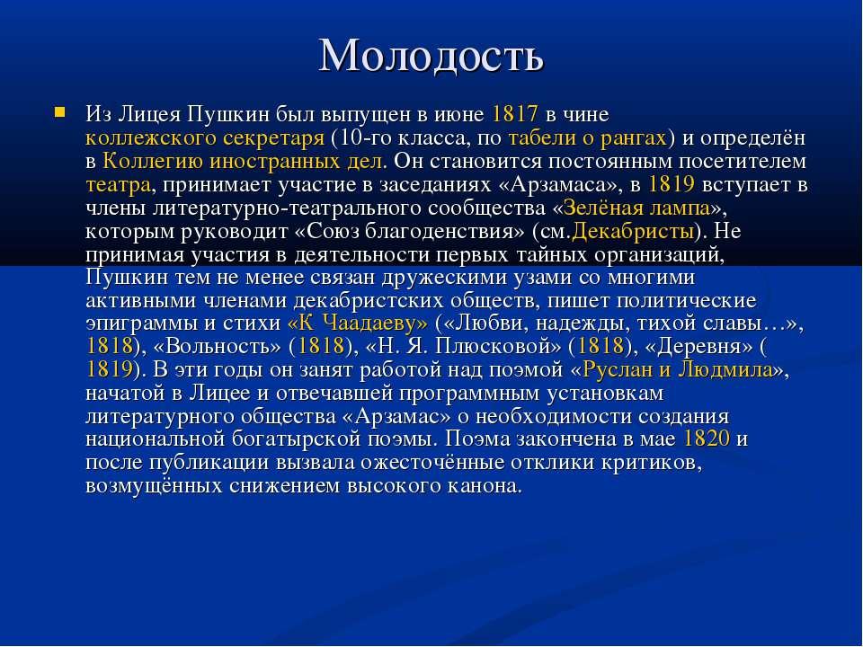 Молодость Из Лицея Пушкин был выпущен в июне 1817 в чине коллежского секретар...