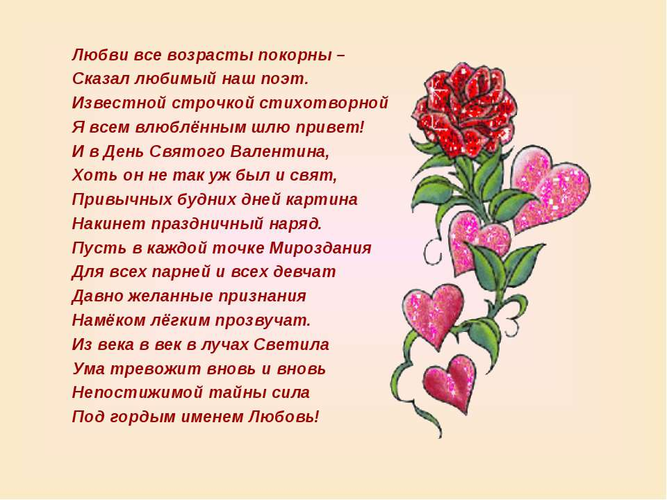 Любви все возрасты покорны – Сказал любимый наш поэт. Известной строчкой стих...
