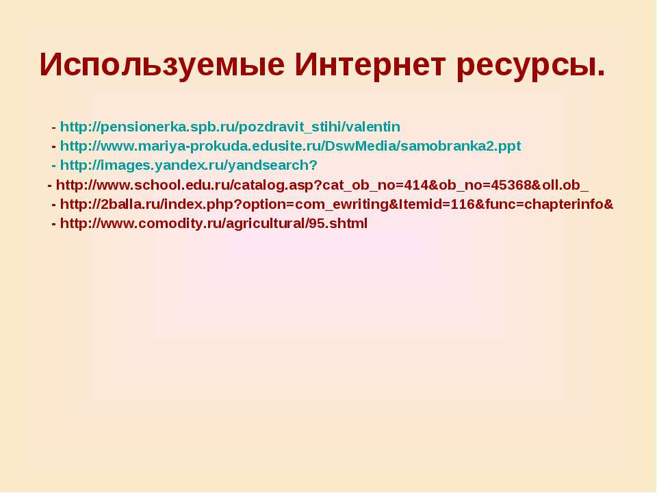 Используемые Интернет ресурсы. - http://pensionerka.spb.ru/pozdravit_stihi/va...