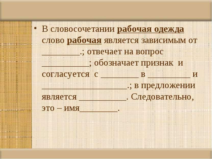 В словосочетании рабочая одежда слово рабочая является зависимым от ________....