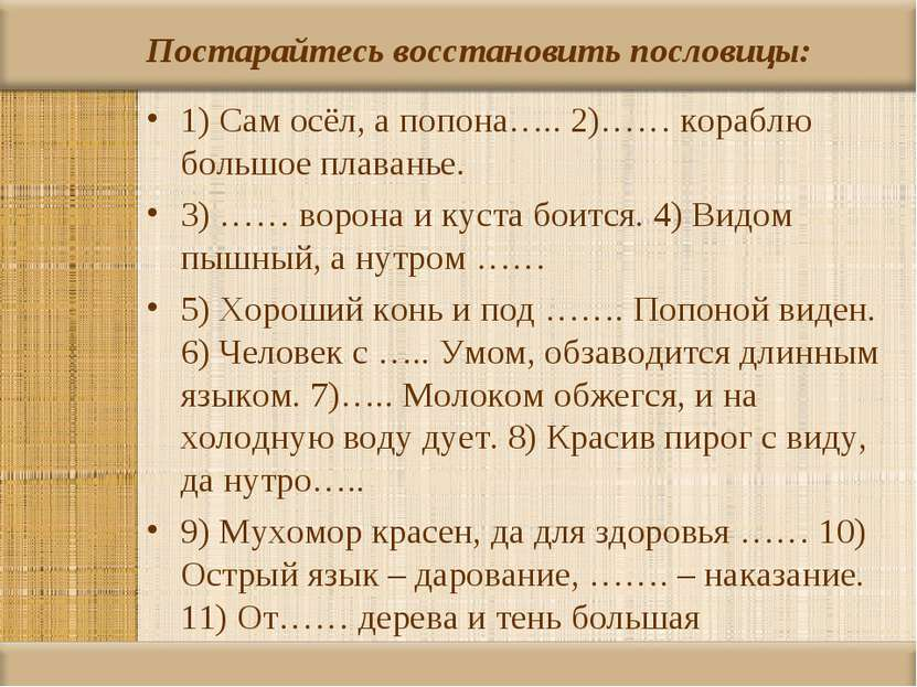 Постарайтесь восстановить пословицы: 1) Сам осёл, а попона….. 2)…… кораблю бо...