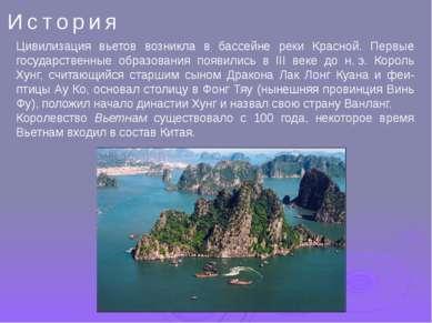 Цивилизация вьетов возникла в бассейне реки Красной. Первые государственные о...