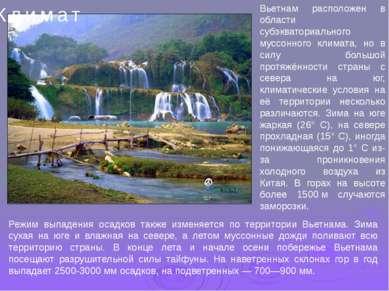 Режим выпадения осадков также изменяется по территории Вьетнама. Зима сухая н...