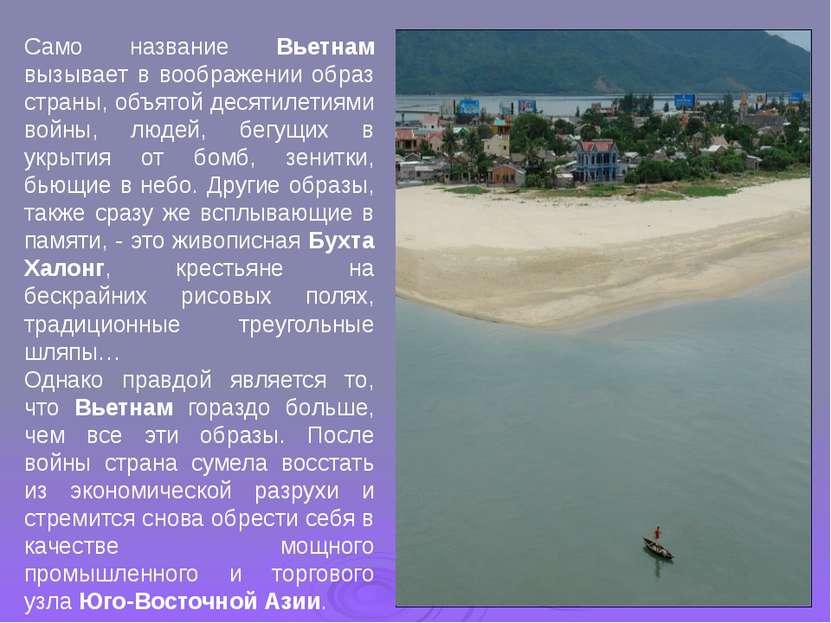 Само название Вьетнам вызывает в воображении образ страны, объятой десятилети...