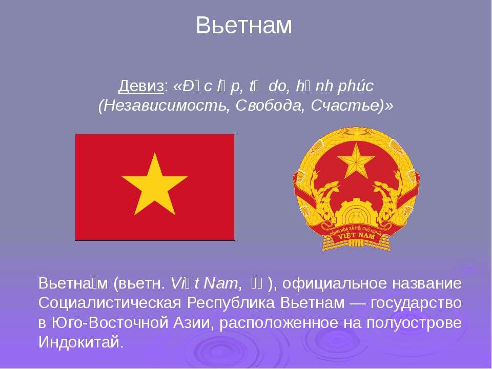 Вьетна м (вьетн. Việt Nam, 越南), официальное название Социалистическая Респу...