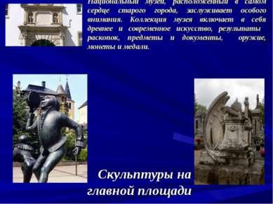 Национальный музей, расположенный в самом сердце старого города, заслуживает ...